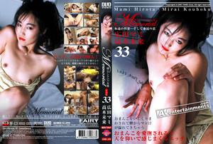 5q6dtspvr9e9 メモリアル Vol. 33~37