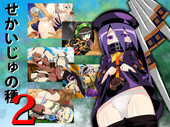 Hard Chrome Etrian Odyssey Sekaiju no Tane 1  2  3  4  5  6 Beastiality monster tentacles Hentai CG