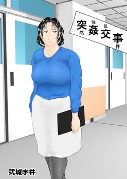 Nishiro Ui Shizu Kei Totsukan Kouji Hentai Manga Pregnant